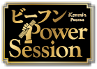 ビーフン POWER SESSION